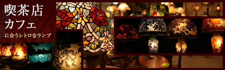 店舗に贈る ランプ