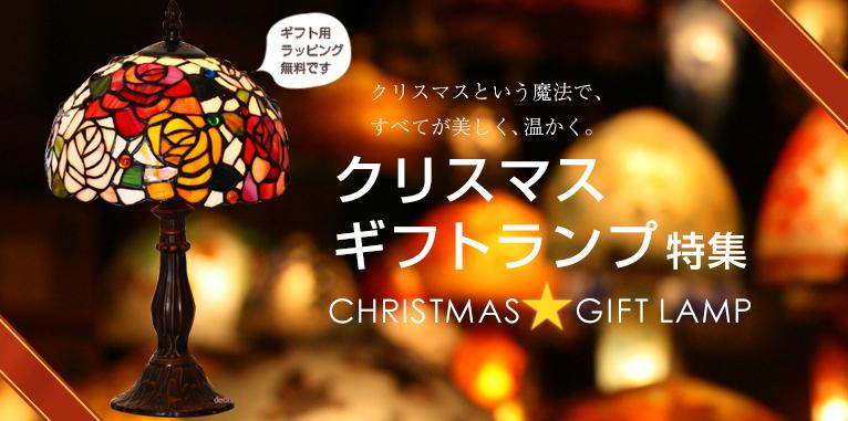クリスマスには、神聖な雰囲気なステンドグラスランプをどうぞ。