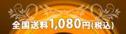 送料全国一律1050円